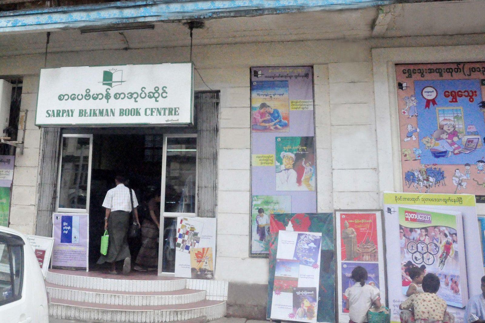 စာအုပ်အရောင်းဆိုင်