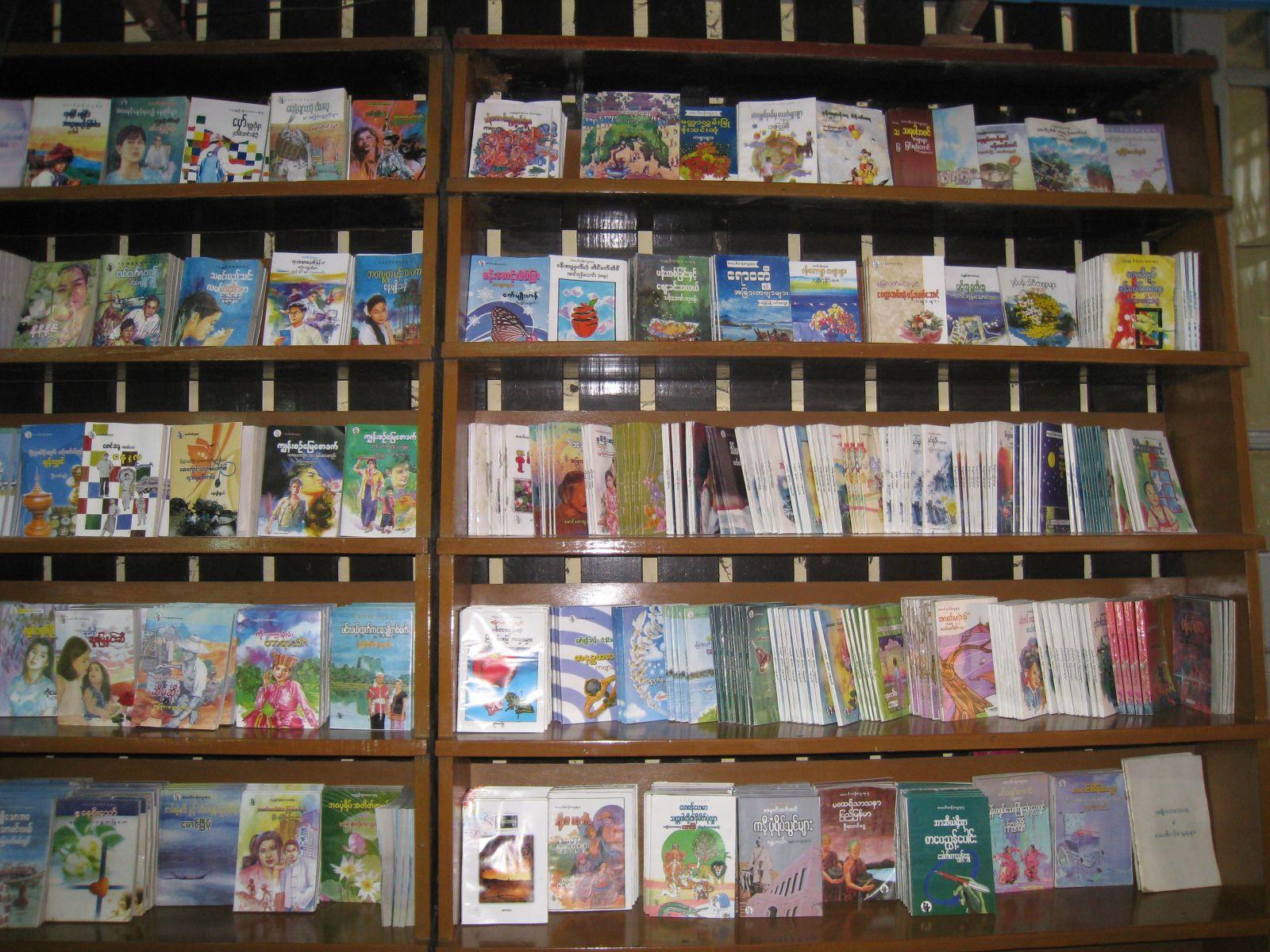 စာပေဗိမာန်ထုတ် စာအုပ်များ